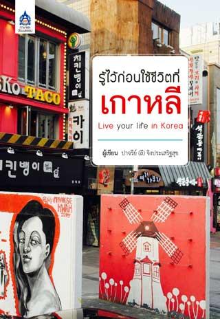 หน้าปก-รู้ไว้ก่อนใช้ชีวิตที่เกาหลี-ookbee