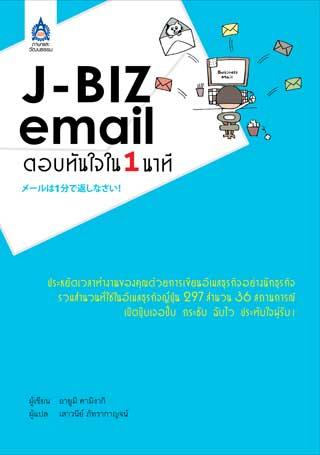 j-biz-email-ตอบทันใจใน-1-นาที-หน้าปก-ookbee
