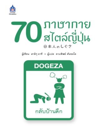 70-ภาษากายสไตล์ญี่ปุ่น-หน้าปก-ookbee