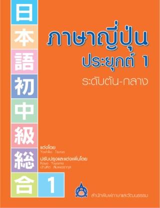 หน้าปก-ภาษาญี่ปุ่นประยุกต์-เล่ม-1-ookbee
