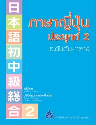 หน้าปก-ภาษาญี่ปุ่นประยุกต์-เล่ม-2-ookbee