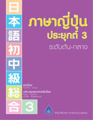 หน้าปก-ภาษาญี่ปุ่นประยุกต์-เล่ม-3-ookbee