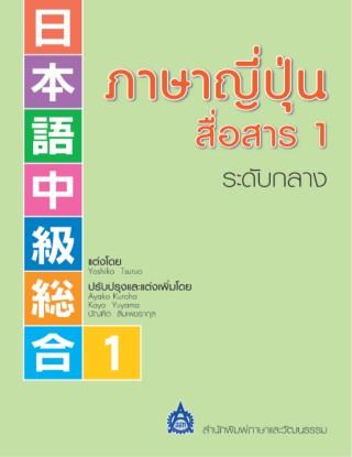 หน้าปก-ภาษาญี่ปุ่นสื่อสาร-เล่ม-1-ookbee
