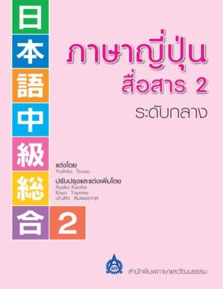 หน้าปก-ภาษาญี่ปุ่นสื่อสาร-เล่ม-2-ookbee