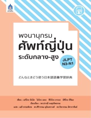 หน้าปก-พจนานุกรมศัพท์ญี่ปุ่น-ระดับกลาง-สูง-ookbee