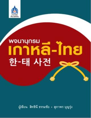 หน้าปก-พจนานุกรมเกาหลี-ไทย-ookbee