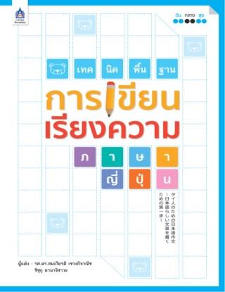 หน้าปก-เทคนิคพื้นฐานการเขียนเรียงความภาษาญี่ปุ่น-ookbee