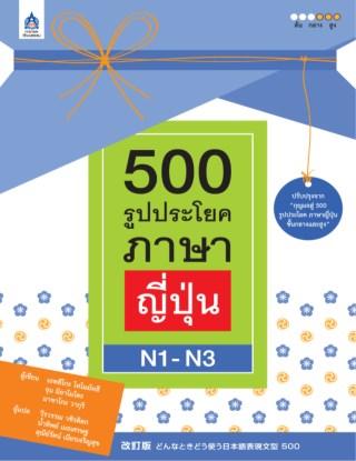 หน้าปก-500-รูปประโยคภาษาญี่ปุ่น-n1-n3-ookbee
