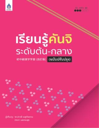 หน้าปก-เรียนรู้คันจิ-ระดับต้น-กลาง-ฉบับปรับปรุง-ookbee