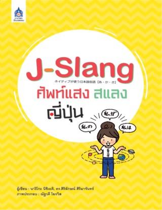 หน้าปก-j-slang-ศัพท์แสงสแลงญี่ปุ่น-ookbee