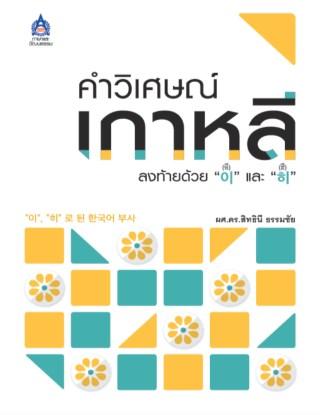 หน้าปก-คำวิเศษณ์เกาหลีลงท้ายด้วย-อี-และ-ฮี-ookbee