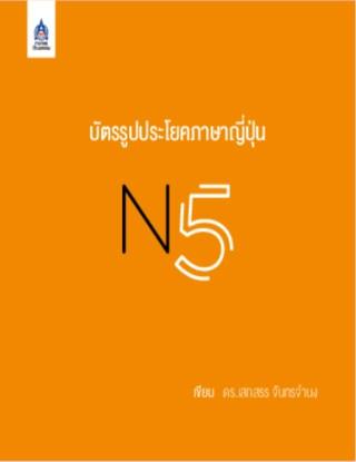 บัตรรูปประโยคภาษาญี่ปุ่น N5