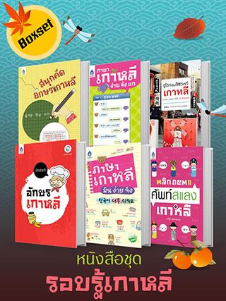 หน้าปก-boxset-รอบรู้เกาหลี-ookbee