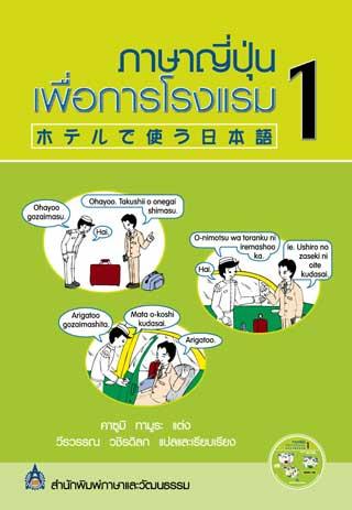 ภาษาญี่ปุ่นเพื่อการโรงแรม 1