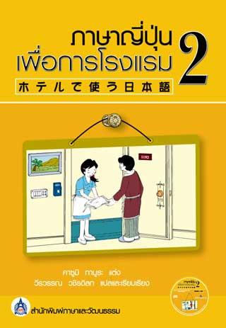 ภาษาญี่ปุ่นเพื่อการโรงแรม 2