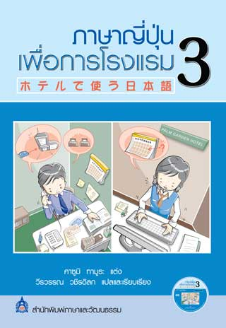 ภาษาญี่ปุ่นเพื่อการโรงแรม 3