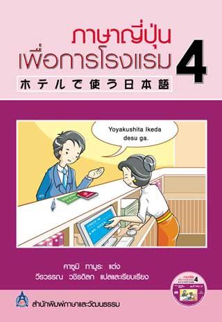 ภาษาญี่ปุ่นเพื่อการโรงแรม-4-หน้าปก-ookbee