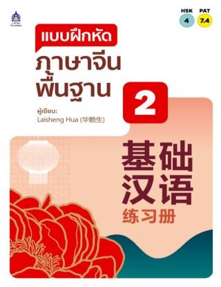 หน้าปก-แบบฝึกหัด-ภาษาจีนพื้นฐาน-2-ookbee