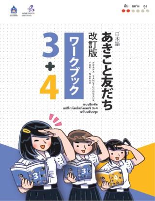 หน้าปก-แบบฝึกหัด-อะกิโกะโตะโทะโมะดะจิ-34-ฉบับปรับปรุง-ookbee