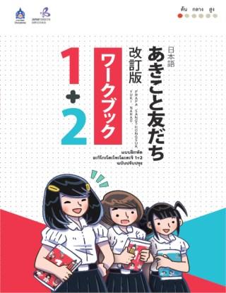 หน้าปก-แบบฝึกหัด-อะกิโกะโตะโทะโมะดะจิ-12-ฉบับปรับปรุง-ookbee