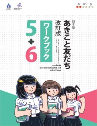หน้าปก-แบบฝึกหัด-อะกิโกะโตะโทะโมะดะจิ-56-ฉบับปรับปรุง-ookbee