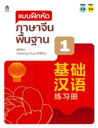 หน้าปก-แบบฝึกหัด-ภาษาจีนพื้นฐาน-1-ookbee