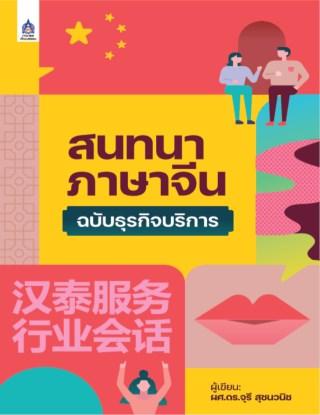 หน้าปก-สนทนาภาษาจีนฉบับธุรกิจบริการ-ookbee