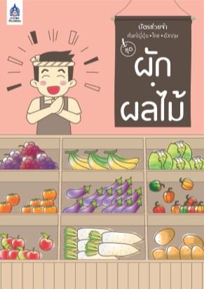 หน้าปก-บัตรช่วยจำ-ศัพท์ญี่ปุ่น-ไทย-อังกฤษ-ชุด-ผักผลไม้-ookbee