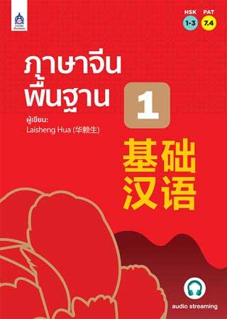 ภาษาจีนพื้นฐาน 1