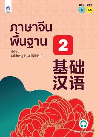 หน้าปก-ภาษาจีนพื้นฐาน-2-ookbee