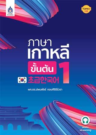 หน้าปก-ภาษาเกาหลีขั้นต้น-1-ookbee
