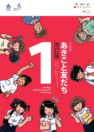 หน้าปก-ภาษาญี่ปุ่น-อะกิโกะโตะโทะโมะดะจิ-1-ฉบับปรับปรุง-ookbee