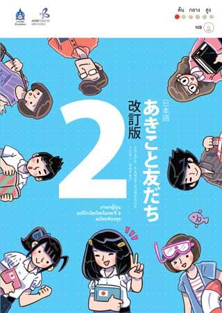 หน้าปก-ภาษาญี่ปุ่น-อะกิโกะโตะโทะโมะดะจิ-2-ฉบับปรับปรุง-ookbee