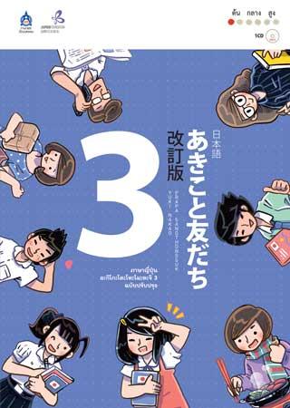 หน้าปก-ภาษาญี่ปุ่น-อะกิโกะโตะโทะโมะดะจิ-3-ฉบับปรับปรุง-ookbee