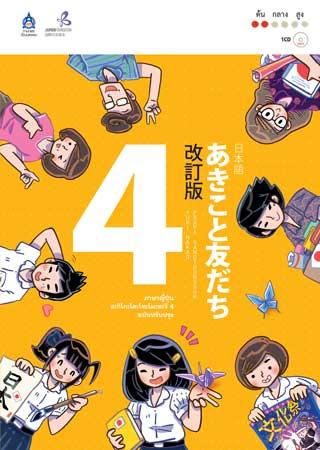 หน้าปก-ภาษาญี่ปุ่น-อะกิโกะโตะโทะโมะดะจิ-4-ฉบับปรับปรุง-ookbee