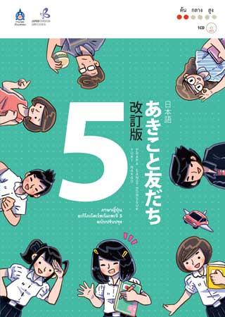 หน้าปก-ภาษาญี่ปุ่น-อะกิโกะโตะโทะโมะดะจิ-5-ฉบับปรับปรุง-ookbee