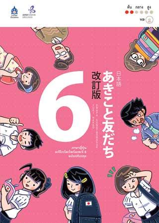 หน้าปก-ภาษาญี่ปุ่น-อะกิโกะโตะโทะโมะดะจิ-6-ฉบับปรับปรุง-ookbee