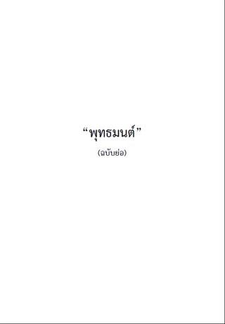 หน้าปก-พุทมนต์-ฉบับย่อ-ookbee