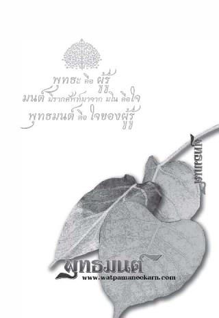 หน้าปก-พุทธมนต์-ฉบับเต็ม-ookbee