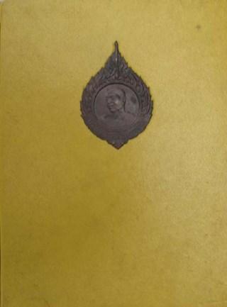 หน้าปก-พระอาจารย์ฝั้น-อาจาโร-ookbee