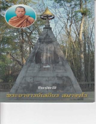 หน้าปก-ชีวประวัติ-พระอาจารย์เสถียร-สมาจาโร-ookbee