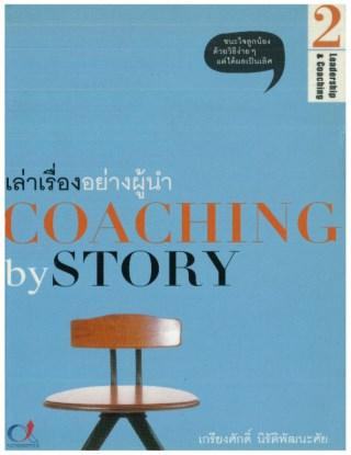 หน้าปก-เล่าเรื่องอย่างผู้นำ-coaching-by-story-2-ookbee