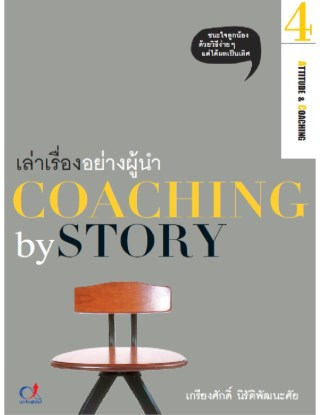 หน้าปก-เล่าเรื่องอย่างผู้นำ-coaching-by-story-4-ookbee