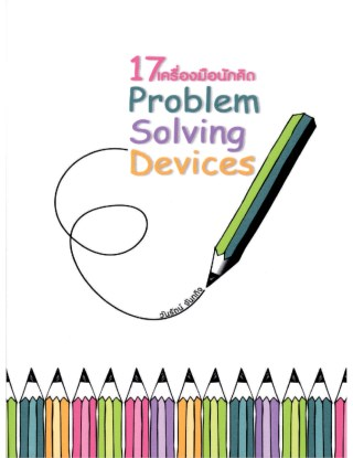17-เครื่องมือนักคิด-problem-solving-devices-หน้าปก-ookbee