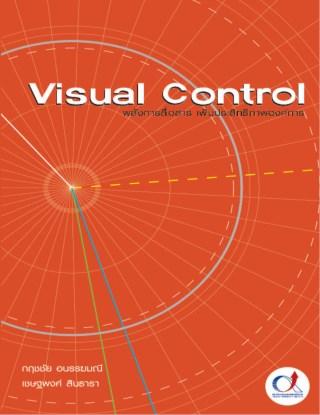 หน้าปก-visual-control-พลังการสื่อสาร-เพิ่มประสิทธิภาพองค์การ-ookbee