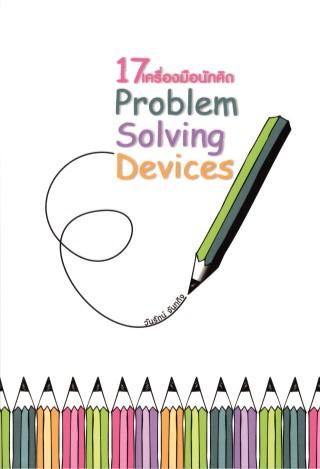 หน้าปก-17-เครื่องมือนักคิด-problem-solving-devices-ookbee