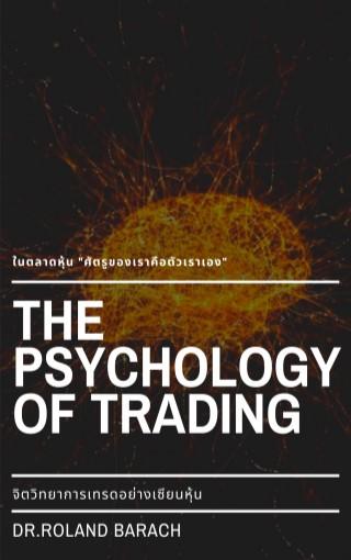 จิตวิทยาการเทรดอย่างเซียนหุ้น-the-psychology-of-trading-หน้าปก-ookbee