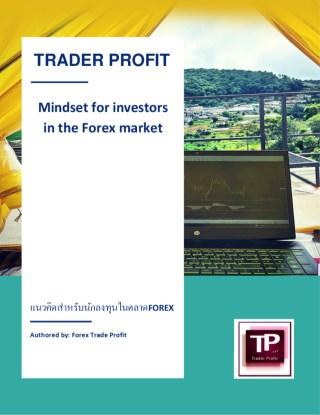 หน้าปก-แนวคิดการลงทุนตลาด-forex-ookbee