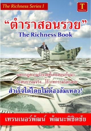 หน้าปก-ตำราสอนรวย-the-richness-book-ookbee