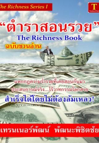 หน้าปก-ตำราสอนรวย-the-richness-book-ฉบับชวนอ่าน-ookbee